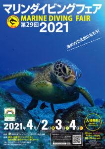 タイ プーケット ダイビング ダイビングフェア2021