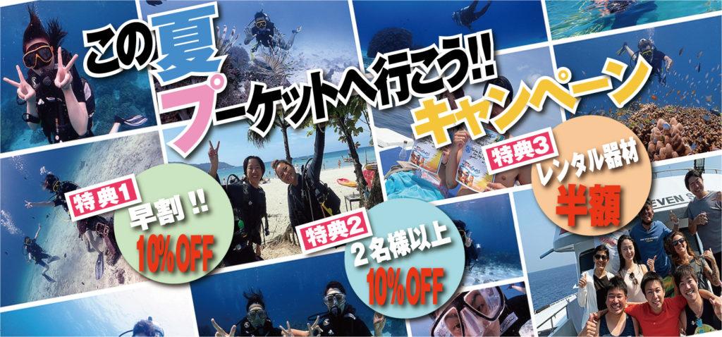 タイ プーケット ダイビング キャンペーン