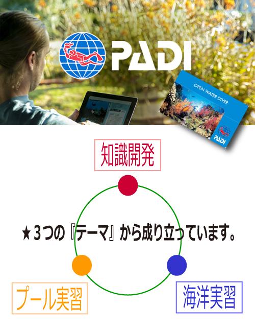 タイ プーケット ダイビングライセンス PADI オープンウオーターダイバー